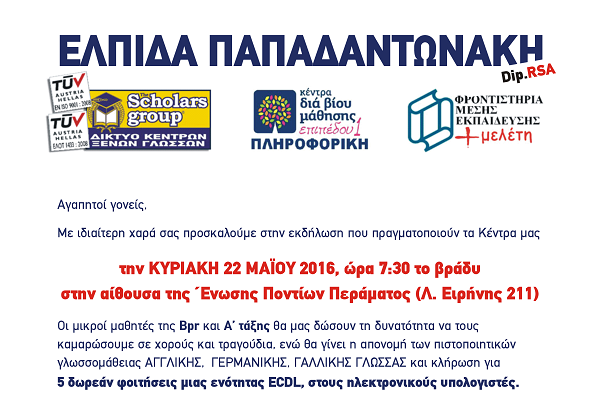 Εκδήλωση 2016