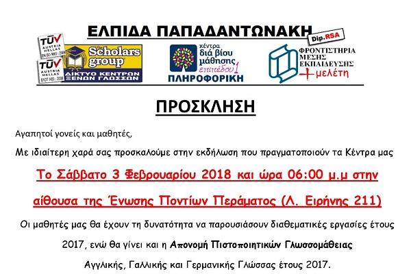 Εκδήλωση 2018